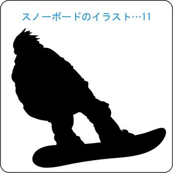 スノーボード 11