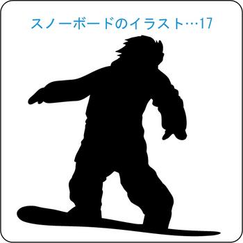 スノーボード 17