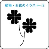 植物・お花のイラスト…2