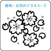 植物・お花のイラスト…3