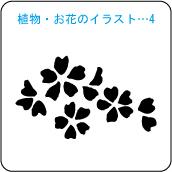 植物・お花のイラスト…4