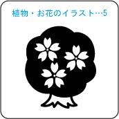 植物・お花のイラスト…5