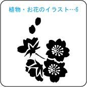 植物・お花のイラスト…6