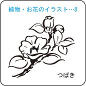 植物・お花のイラスト…8