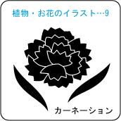 植物・お花のイラスト…9
