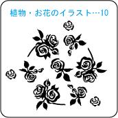 植物・お花のイラスト…10