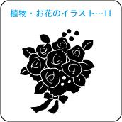 植物・お花のイラスト…11