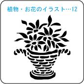 植物・お花のイラスト…12