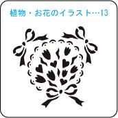 植物・お花のイラスト…13