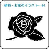 植物・お花のイラスト…14