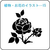 植物・お花のイラスト…15
