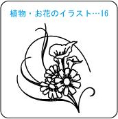 植物・お花のイラスト…16