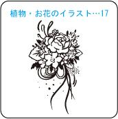 植物・お花のイラスト…17