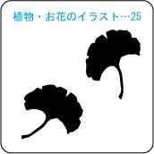 植物・お花のイラスト…25