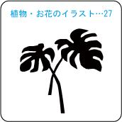 植物・お花のイラスト…27