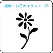 植物・お花のイラスト…28