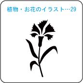 植物・お花のイラスト…29