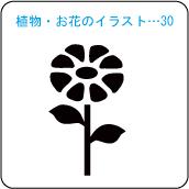 植物・お花のイラスト…30