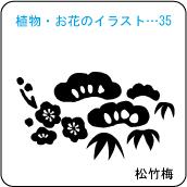 植物・お花のイラスト…35