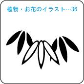 植物・お花のイラスト…36