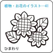 植物・お花のイラスト…40