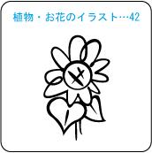 植物・お花のイラスト…42