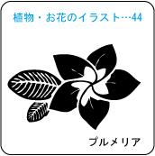 植物・お花のイラスト…44