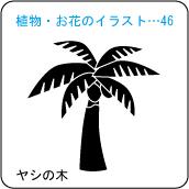 植物・お花のイラスト…46