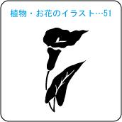 植物・お花のイラスト…51