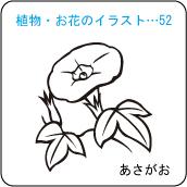 植物・お花のイラスト…52