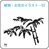 植物・お花のイラスト…53