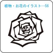 植物・お花のイラスト…56