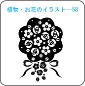 植物・お花のイラスト…58