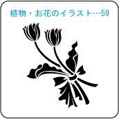 植物・お花のイラスト…59