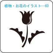 植物・お花のイラスト…60