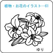 植物・お花のイラスト…61