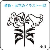 植物・お花のイラスト…62