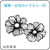 植物・お花のイラスト…63