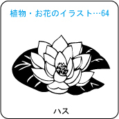 植物・お花のイラスト…64