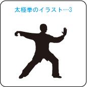 太極拳のイラスト・・・3