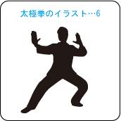 太極拳のイラスト・・・6