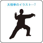 太極拳のイラスト・・・7