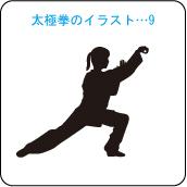 太極拳のイラスト ベストクラフト クリスタル記念品にオリジナル彫刻