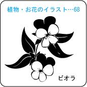 植物・お花のイラスト…68
