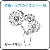 植物・お花のイラスト…69