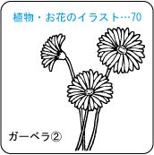 植物・お花のイラスト…70