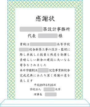 001 感謝状