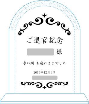 002 退官記念