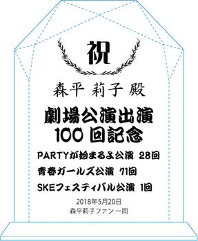 001 100回公演の記念