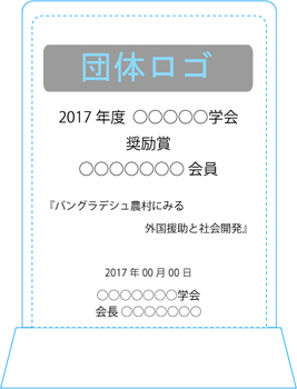 006 学会表彰